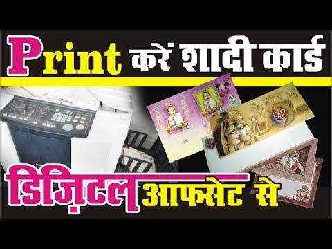 mp4 Digital Printing Wedding Cards, download Digital Printing Wedding Cards video klip Digital Printing Wedding Cards