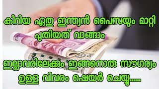 |How we change the damaged indian rupees into new notes |(malayalam)
