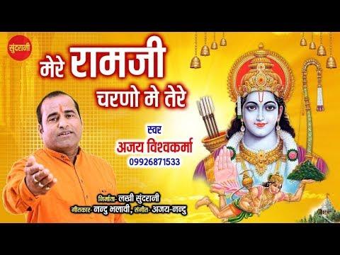 मेरे राम जी चरणों में तेरे भगती मिल जाए
