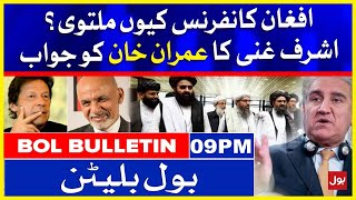 Why Afghan Conference Postponed?   BOL News Bulletin   9:00 PM   16 July 2021