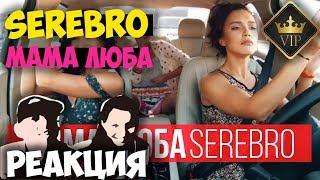 SEREBRO - МАМА ЛЮБА КЛИП 2018 | Иностранцы слушают русскую музыку и смотрят русские клипы РЕАКЦИЯ