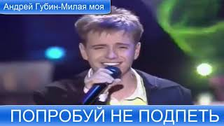 """ПОПРОБУЙ НЕ ПОДПЕТЬ: выпуск №18 """"80-90 хиты"""""""