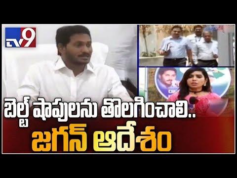 CM YS Jagan First Revolutionary Step Towards Belt Shops Closing In AP