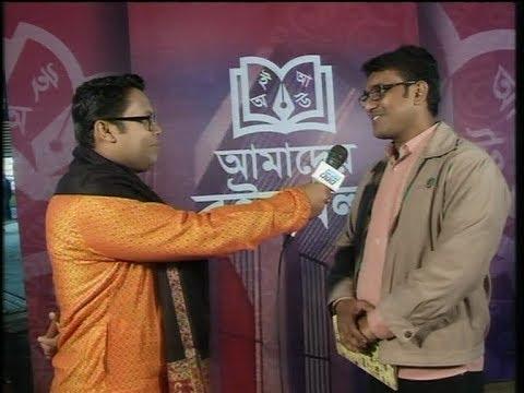 Amader boi mela || আমাদের বই মেলা || 05 February 2020 || Ekushey ETV