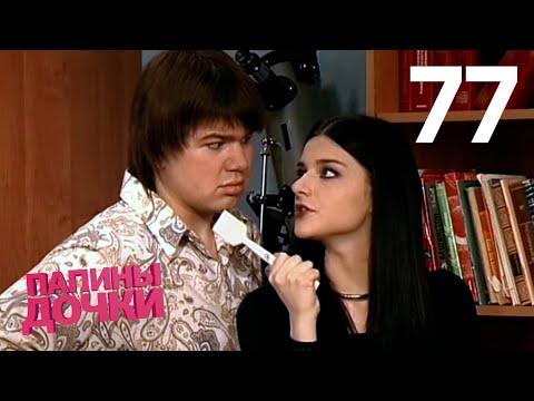 Папины дочки   Сезон 4   Серия 77