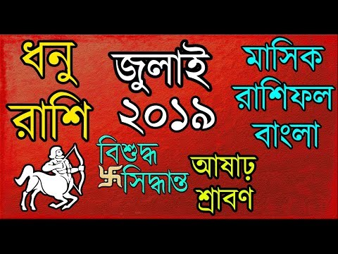 Download Dhanu Rashifal 2019 Bengali Sagittarious Horoscope 2019