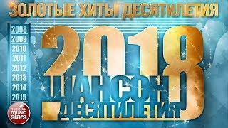 ШАНСОН ДЕСЯТИЛЕТИЯ ✪ 2018 ✪ САМЫЕ ЛУЧШИЕ ПЕСНИ 2008 - 2018