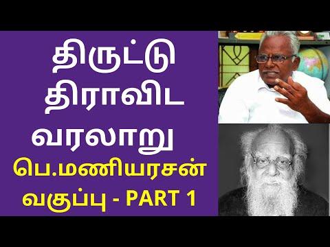 திருட்டு திராவிட வரலாறு - பெ.மணியரசன் வகுப்பு part 1 | P.Maniyarasan Speech on Dravida History