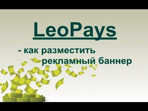 LeoPays - как  разместить баннер