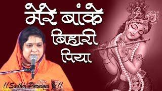 मेरे बांके बिहारी पिया Chura Dil Mera Liya Sadhvi Purnima Ji