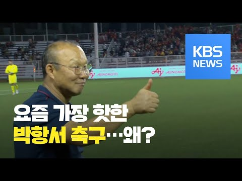 [뉴스해설] 박항서 축구에 감동하는 이유 / KBS뉴스(News)