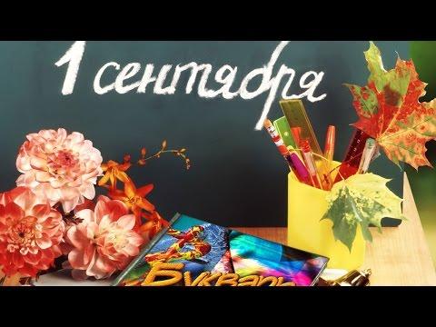 Поздравление с Днем Знаний - 1 сентября! Поздравляю учителей, учеников и студентов!