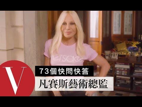 時尚界經典 Versace 凡賽斯藝術總監:最懷念已逝哥哥 Gianni 的笑容|73個快問快答|VOGUE