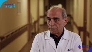 Ερρίκος Ντυνάν Hospital: Λειτουργικές διαταραχές του θυρεοειδούς (Video)