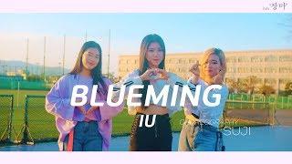 [프리미엄댄스]IU(아이유) _ Blueming(블루밍) CHOREOGRAPHY by SUJIㅣ프리미엄댄스스튜디오ㅣpremium Dance Studio
