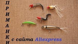 Приманки для рыбалки с aliexpress (№55, 56) / UNBOXING / REVIEW / Обзор