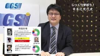 25.平成政治史 第一話 恐怖の超権力者!竹下登【CGS 倉山満】