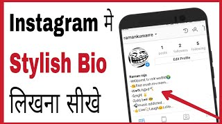 Instagram me bio kaise dale | how to write stylish bio on instagram in hindi
