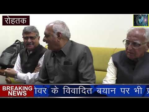 Rohatak news पूर्व सीएम भूपेंद्र सिंह हुड्डा