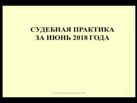 Недостача на 1,5 млрд. и другие налоговые споры за июнь 2018 / tax dispute