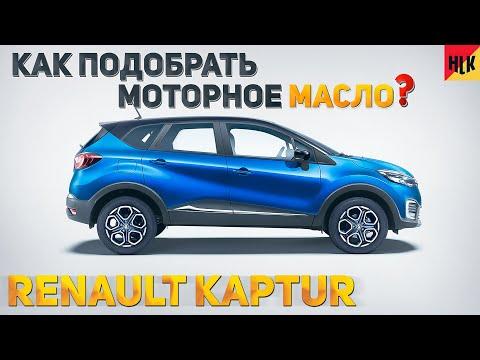 КАК ПОДОБРАТЬ МОТОРНОЕ МАСЛО в Renault Kaptur? Рассказываем и показываем