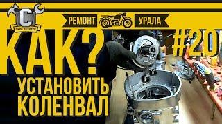 Ремонт мотоцикла Урал #20 - Установка коленвала с импортными подшипниками