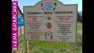 VLOG: Івано-Франківська область,  с.Яблуниця,