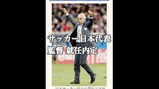 サッカー日本代表監督バヒドハリルホジッチ