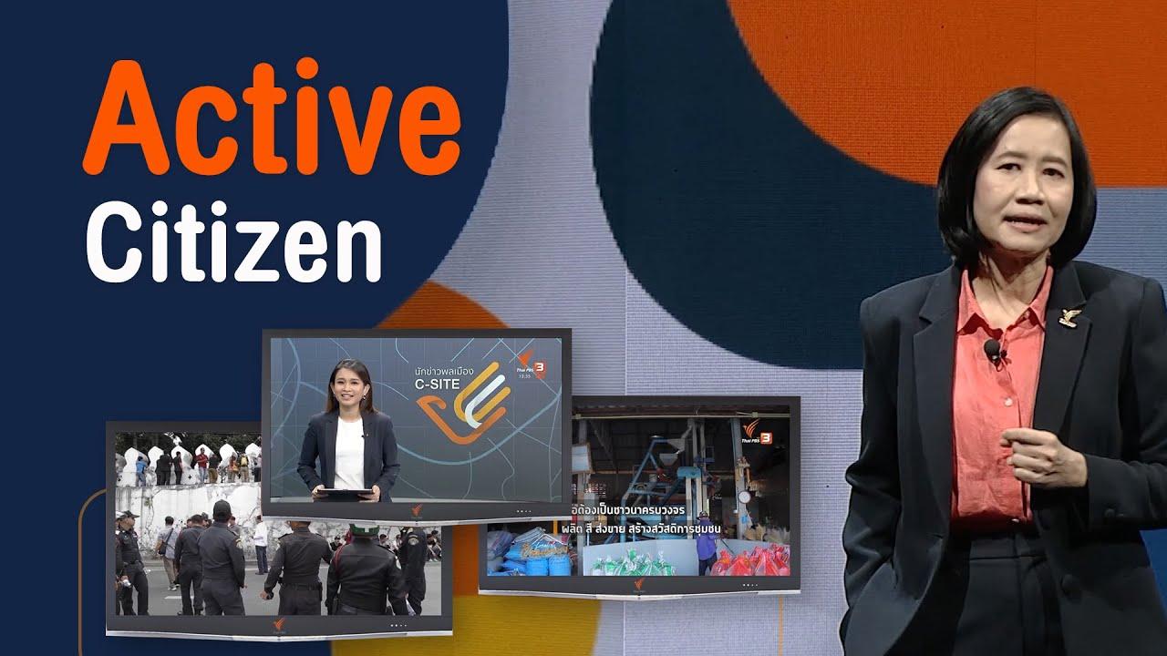 Active Citizen เรียนรู้จากการมีส่วนร่วม ภาคพลเมือง