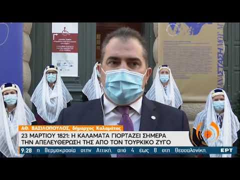 Η Καλαμάτα γιορτάζει την απελευθέρωσή της ΕΡΤ 23/03/2021