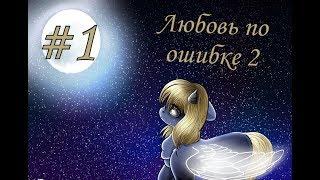 ЛЮБОВЬ ПО ОШИБКЕ 2   #1  (пони-сериал)