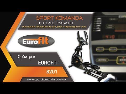 Орбитрек Eurofit 8201