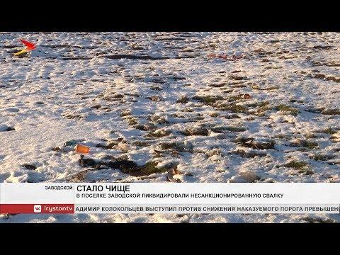 В посёлке Заводском ликвидировали несанкционированную свалку