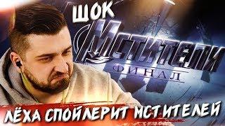 HARD PLAY СМОТРИТ ТРЕЙЛЕР МСТИТЕЛИ ФИНАЛ