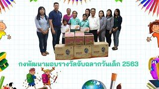 กงพัฒนามอบรางวัลจับฉลากวันเด็ก 2563 ให้กับโรงเรียนเทศบาลมาบตาพุด
