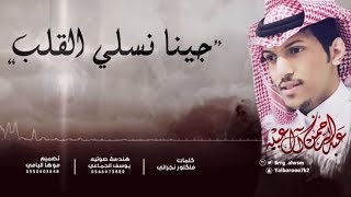 عبدالرحمن ال عبيه وسلطان دغمان - جينا نسلي القلب (حصريا) 2017