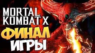 Mortal Kombat X - Демонический Шиннок (ФИНАЛ)