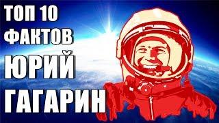 Топ 10 Фактов Юрий Гагарин