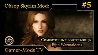 ֎ Симпатичные воительницы / Bijin Warmaidens ֎ Обзор и установка мода для Skyrim #5