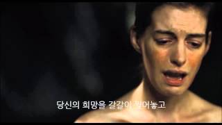 I Dreamed a Dream Anne Hathaway Les Miserables 2012 ( 한글 자막)
