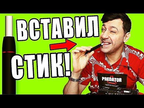 Электронная сигарета predator space купить корона 21 сигареты купить