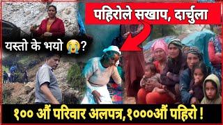 दार्चुलामा१०००औं पहिरो १०औं घर बिस्थापित|दुहुँ गाउँपालिका |Gatishil Nepal Byaktitwa Bikasa...