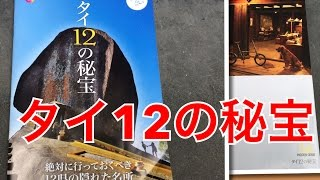 【Makoto Now】タイ12の秘宝 12 Hidden Gems 日本語版