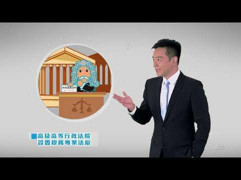 納稅者權利保護法宣導影片(國)