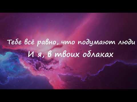 Макс Барских - Странная (Текст/Lyrics) [Альбом 7]