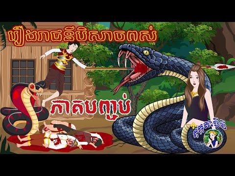 រឿងរាជនីបិសាចពស់ភាគបញ្ចប់ រឿងនិទានខ្មែរ Bedtime Stories Tokata TV- Khmer Fairy Tales 2021