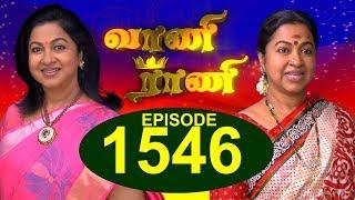 வாணி ராணி - VAANI RANI -  Episode 1546 - 19/11/2017