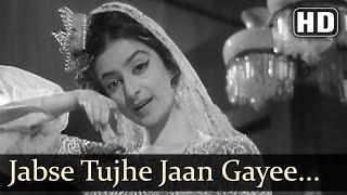 Jab Se Tujhe Jaan - Saira Banu - Bluff Master - Shammi Kapoor - Pran - Evergreen Hindi Songs