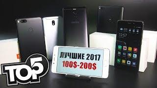 ЛУЧШИЕ СМАРТФОНЫ 2017 - начало 2018 г. до 200$ из Китая