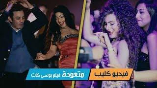 متعوده اغنية من فيلم بوسي كات نجوم اسلام شكل علاء الشريف رقص شرقي